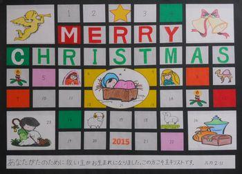 アドベンドカレンダー2015.JPG