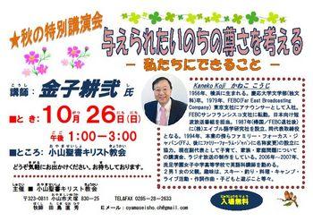 特別伝道集会 2014.10.26.jpg
