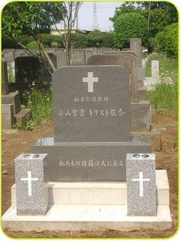 画像/教会墓地_正面.JPG
