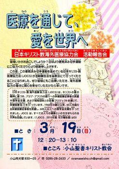 2017.03.19 特集/「日本キリスト教海外医療協力会」活動報告会.jpg